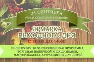 28 сентября в Лихославле пройдет Ярмарка выходного дня